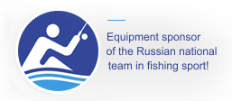Equipment sponsor of the Russian national team in fishing sport