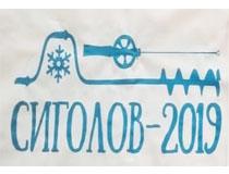 """""""SIGALOV-2019"""""""